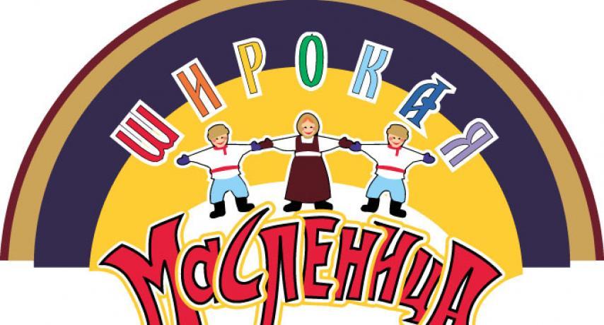 Логотип Широкая масленица